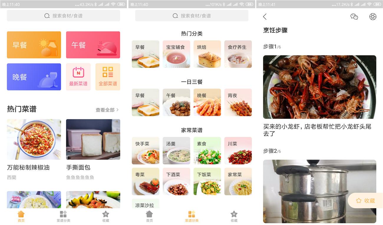 安卓家常菜v5.2.10去广告