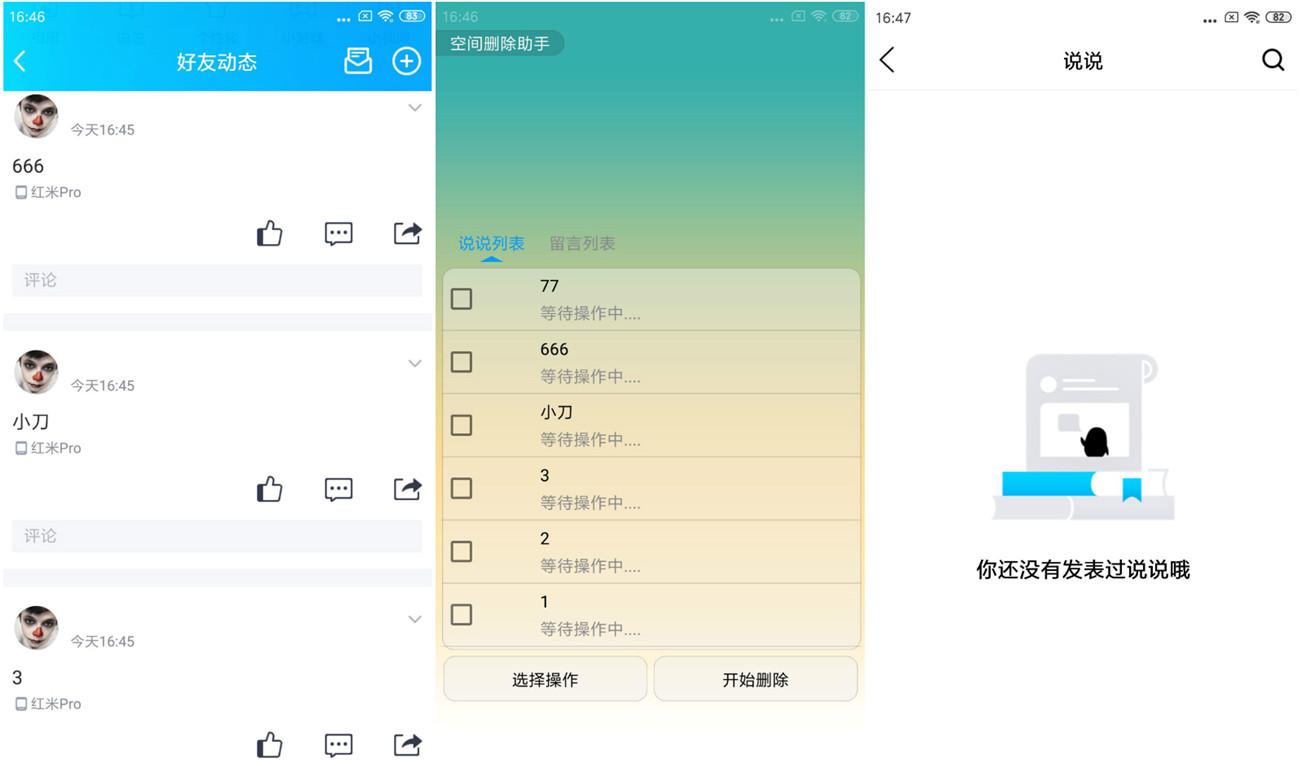 安卓最新QQ空间删除助手