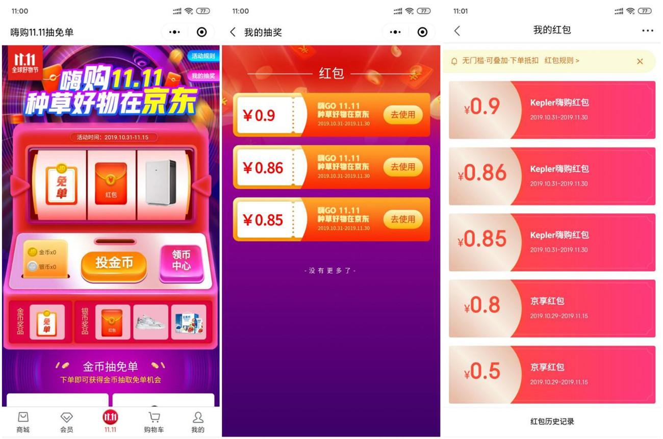 京东嗨购11.11无门槛红包