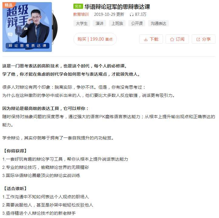 华语辩论冠军的四辩表达课