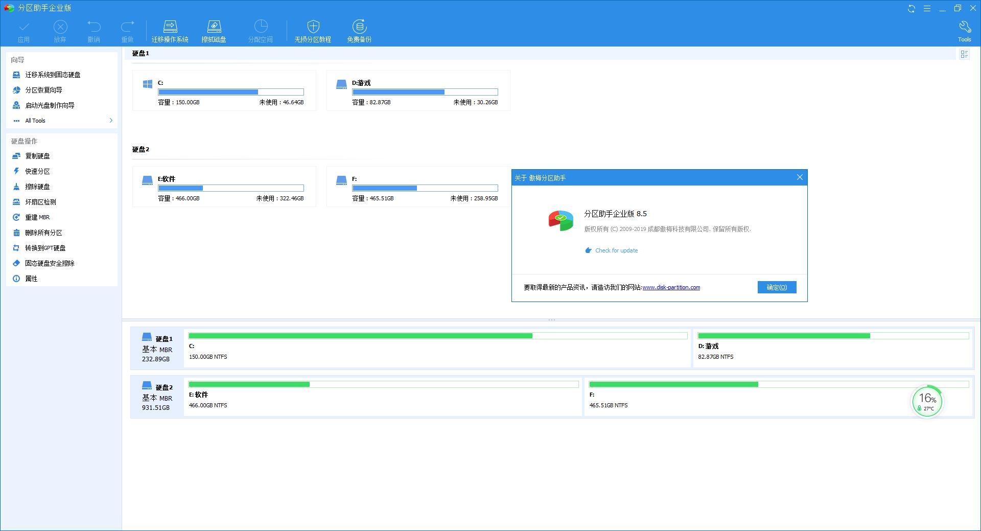分区助手8.5.0企业单文件版