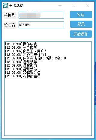 腾讯王卡一键秒撸Q钻软件