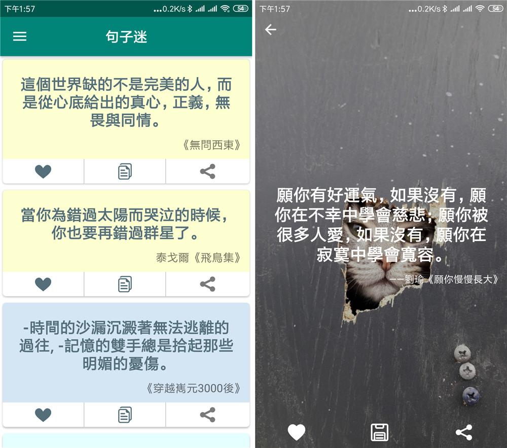安卓句子迷v1.0.8去广告,默言娱乐网