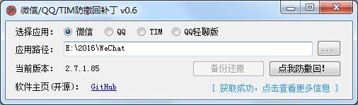 PC微信QQTIM防撤回補丁