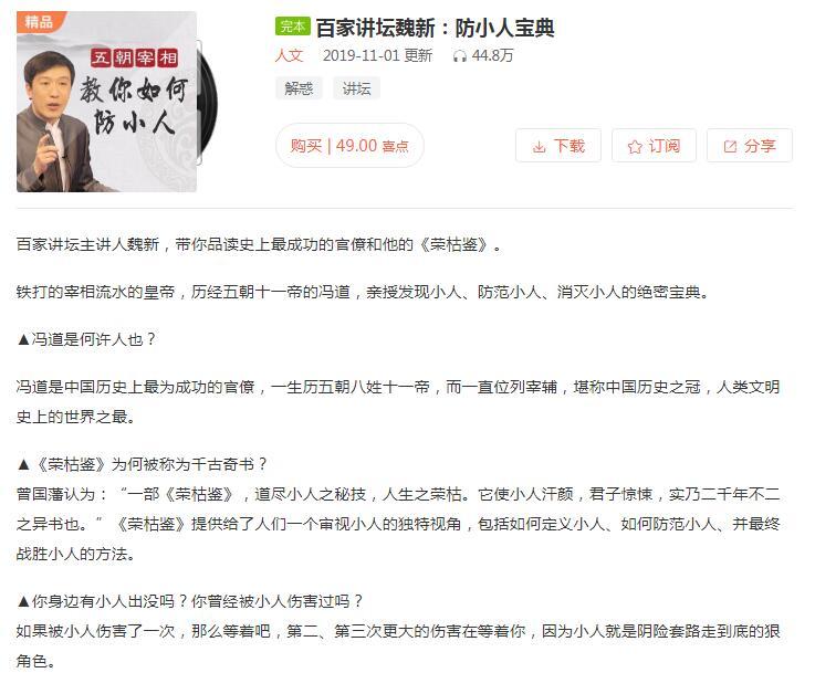 百家讲坛魏新:防小人宝典