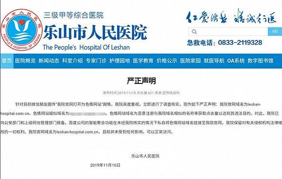 网传乐山市人民医院官网涉黄
