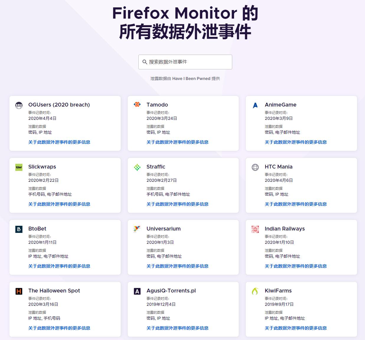 Firefox在线查密码数据泄露-52资源网