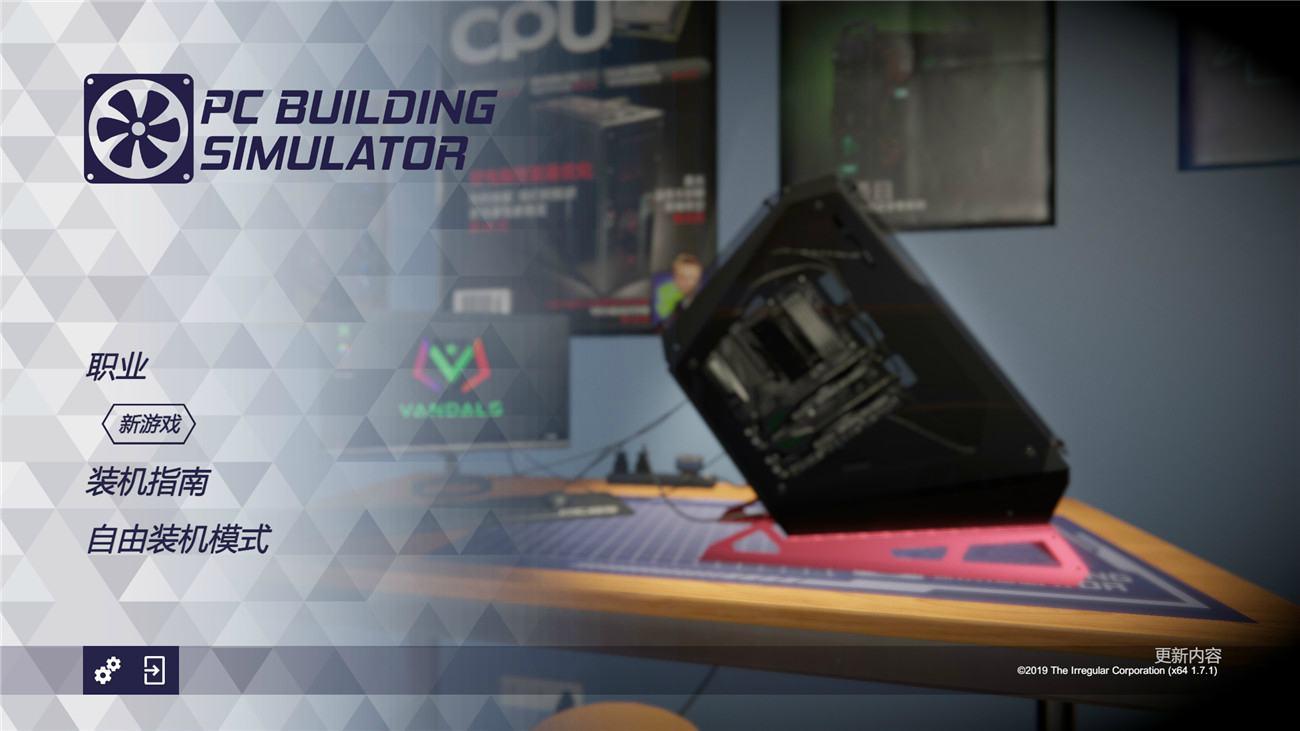 【PC游戏】电脑装机模拟器v1.8.5中文版