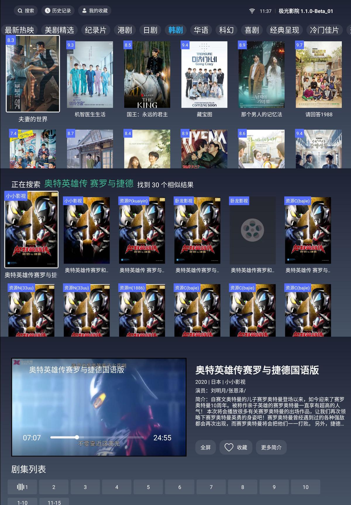 极光影院TV v1.1.5.2纯净版