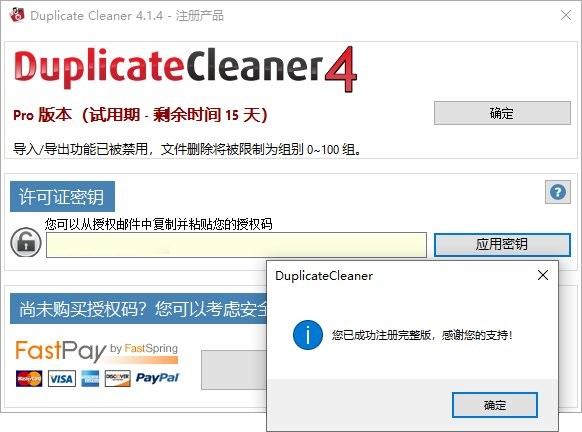 重复文件清理Duplicate Cleaner