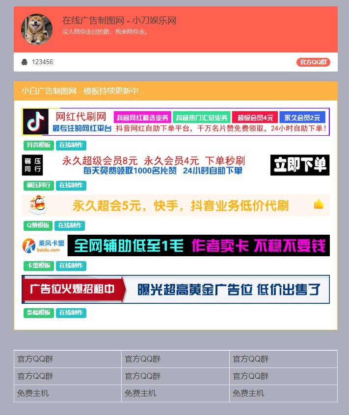 在线制作banner横幅广告源码