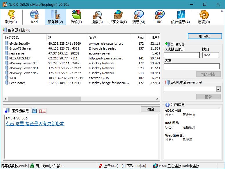 BitComet v1.72解锁豪华版