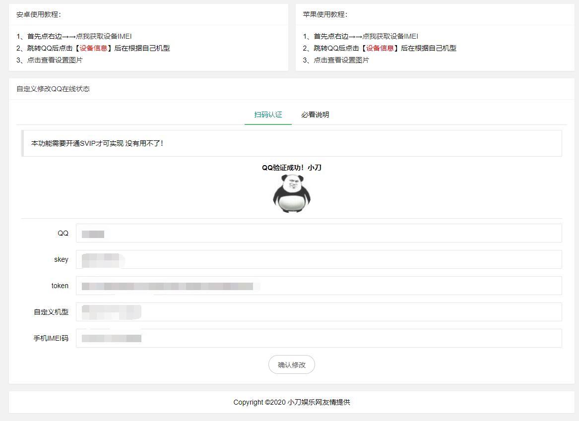 自定义修改QQ在线状态源码