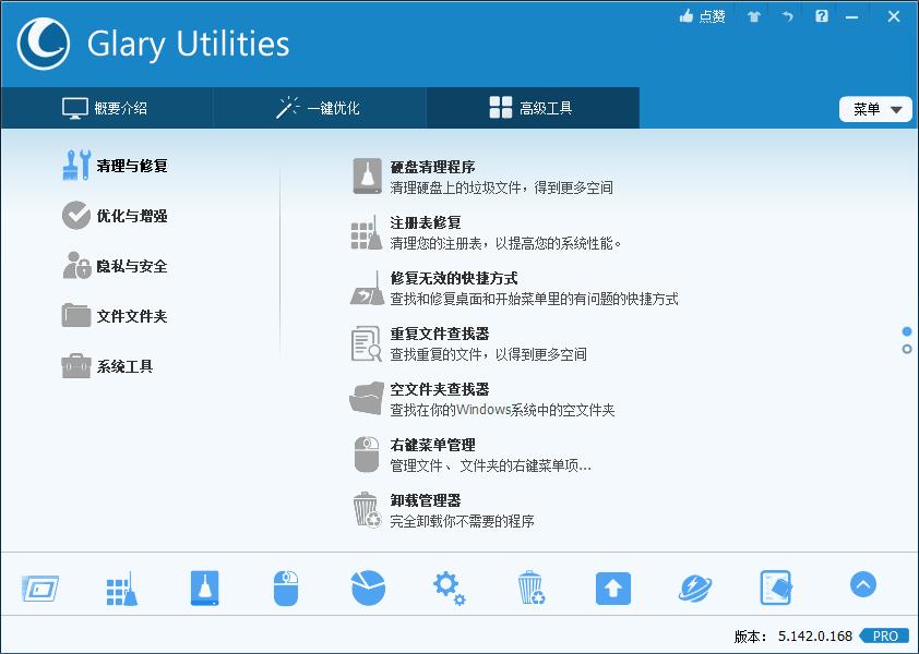 Glary Utilities 专业便携版