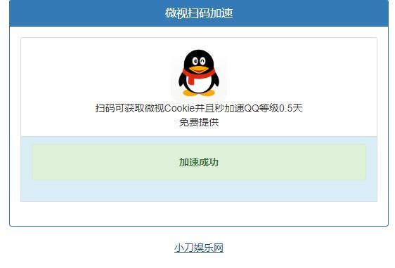 微视扫码QQ加速0.5天源码