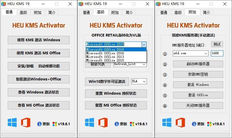 HEU KMS Activator 19.6.1