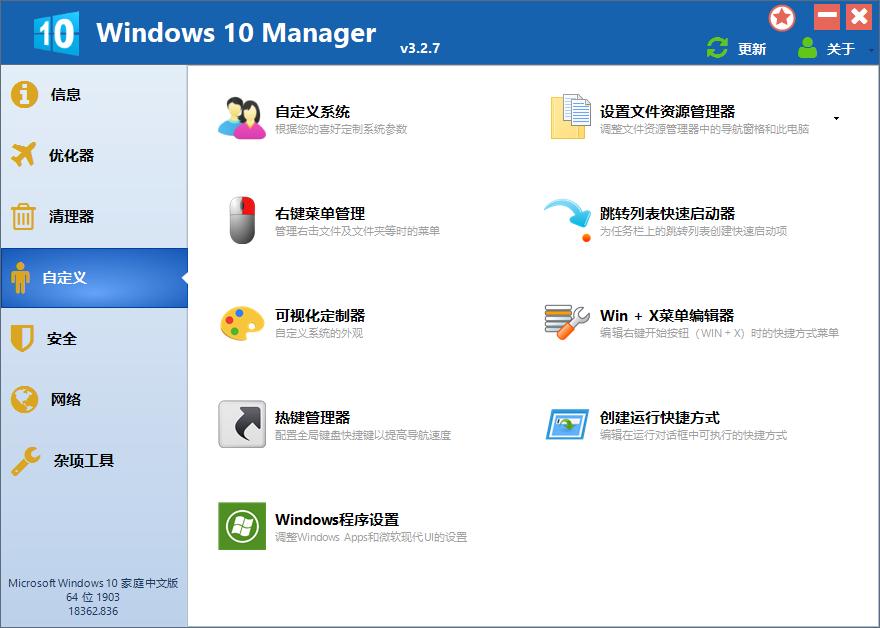 Windows 10 Manager v3.3.1