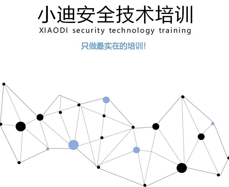 2019小迪安全培训教程1-38天