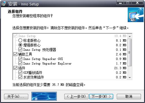 安装程序制作Inno Setup汉化版