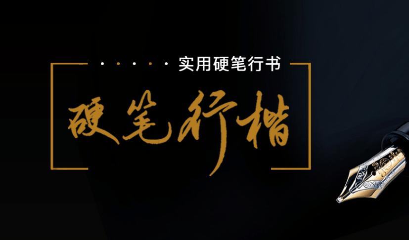 硬笔行楷72讲:教你写出潇洒好字