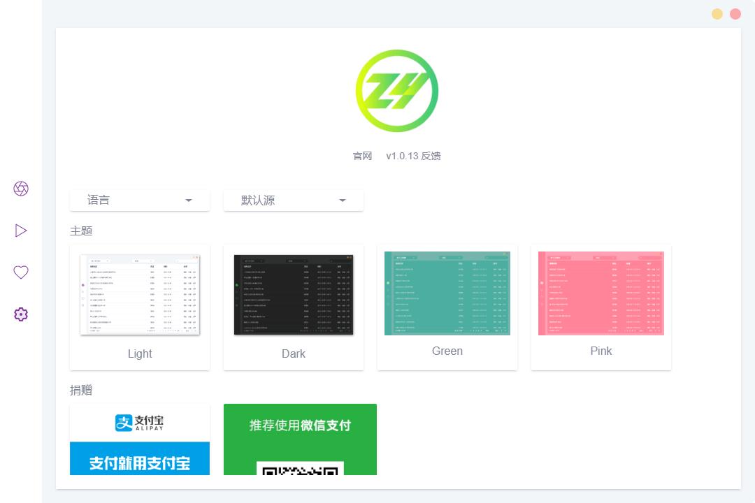 20200530094945804580 - 电脑看片神器ZY Player1.0.13