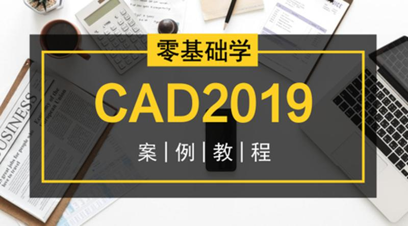 零基础学CAD2019案例教程