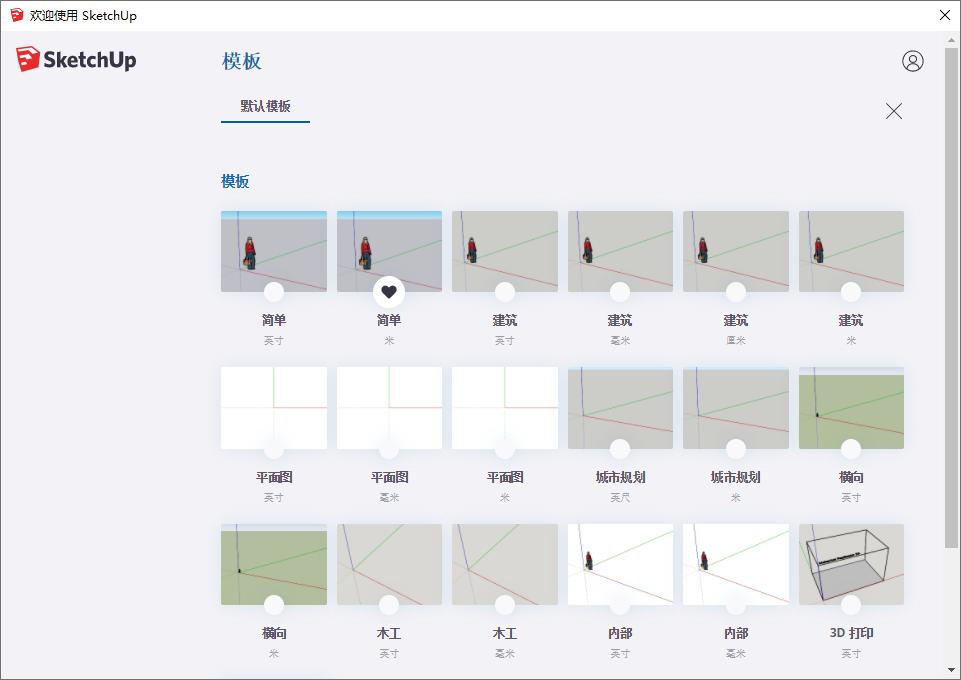 20200601122664286428 - SketchUp 2020 v20.1.235(简称SU,俗称草图大师)全球知名的三维建模软件