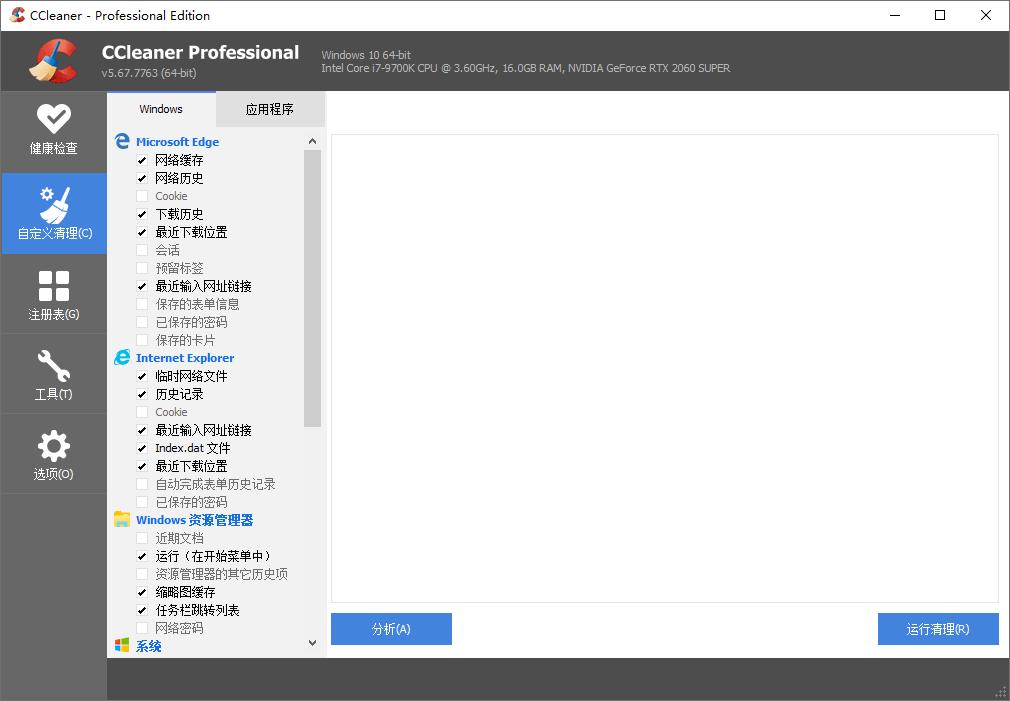 CCleaner v5.67.7763 专业版