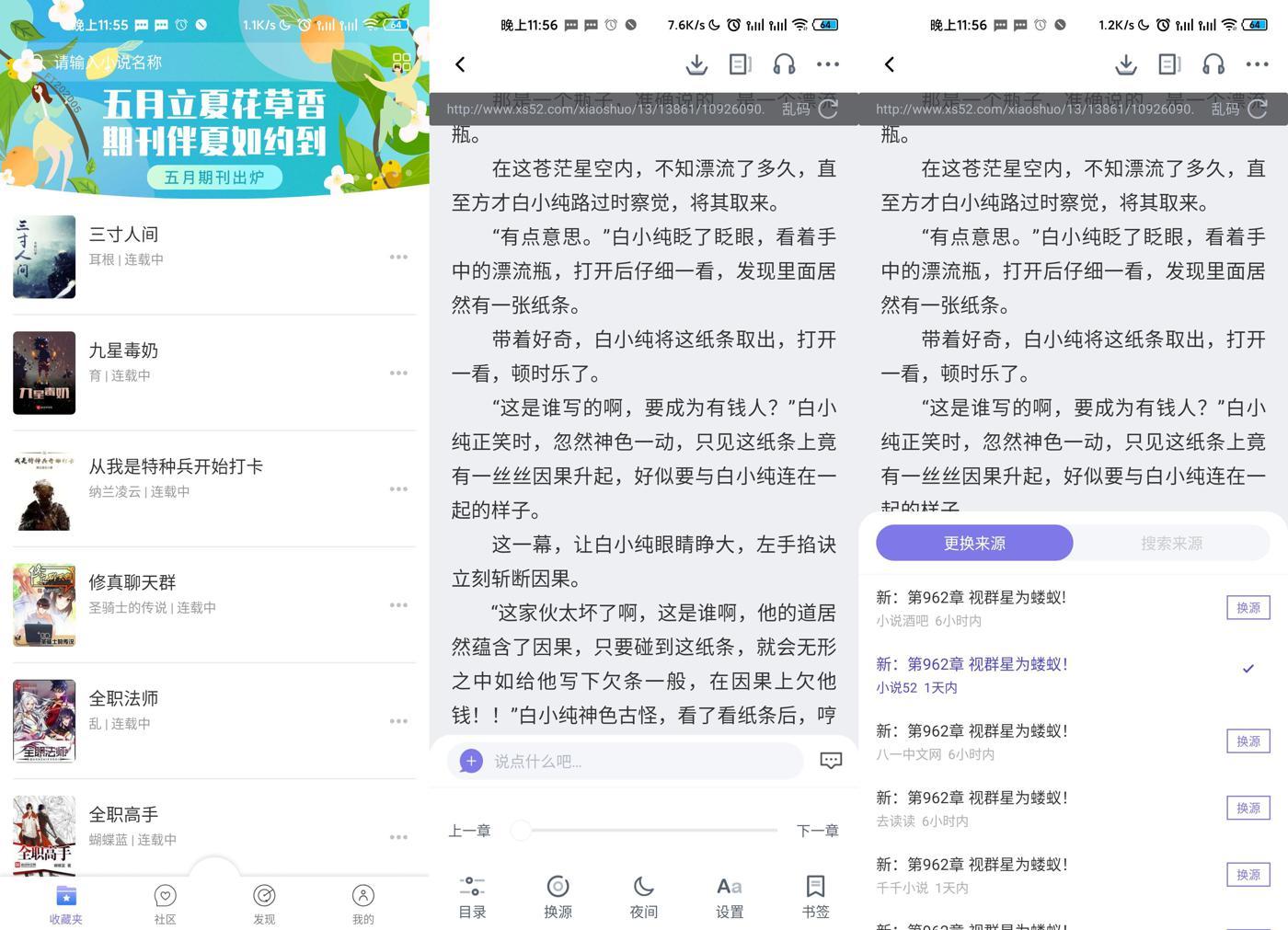 安卓饭团探书v1.30.121绿化版