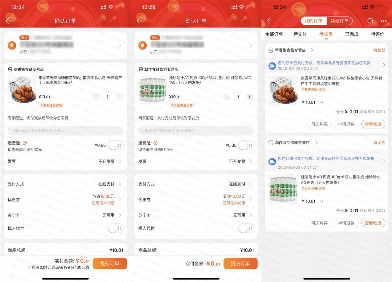 苏宁易购1.02元撸3份实物 活动线报 第3张