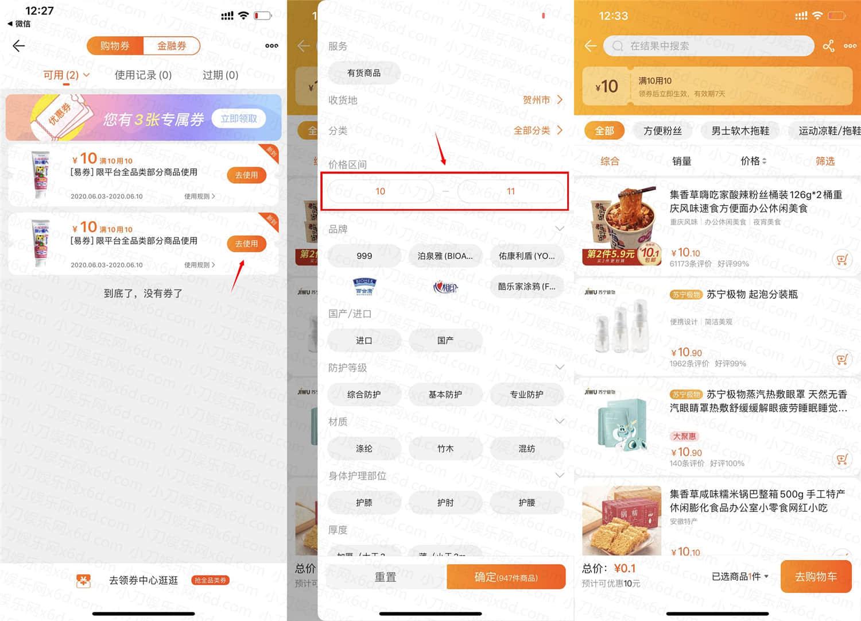 苏宁易购1.02元撸3份实物 活动线报 第2张