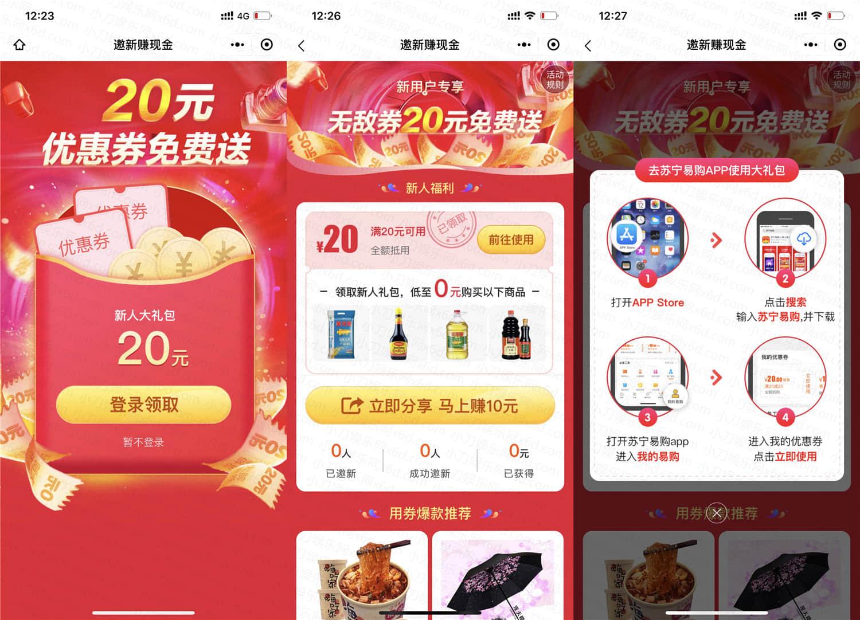 苏宁易购1.02元撸3份实物 活动线报 第1张