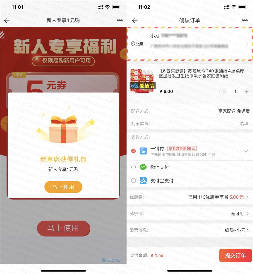 苏宁易购1.02元撸3份实物 活动线报 第6张