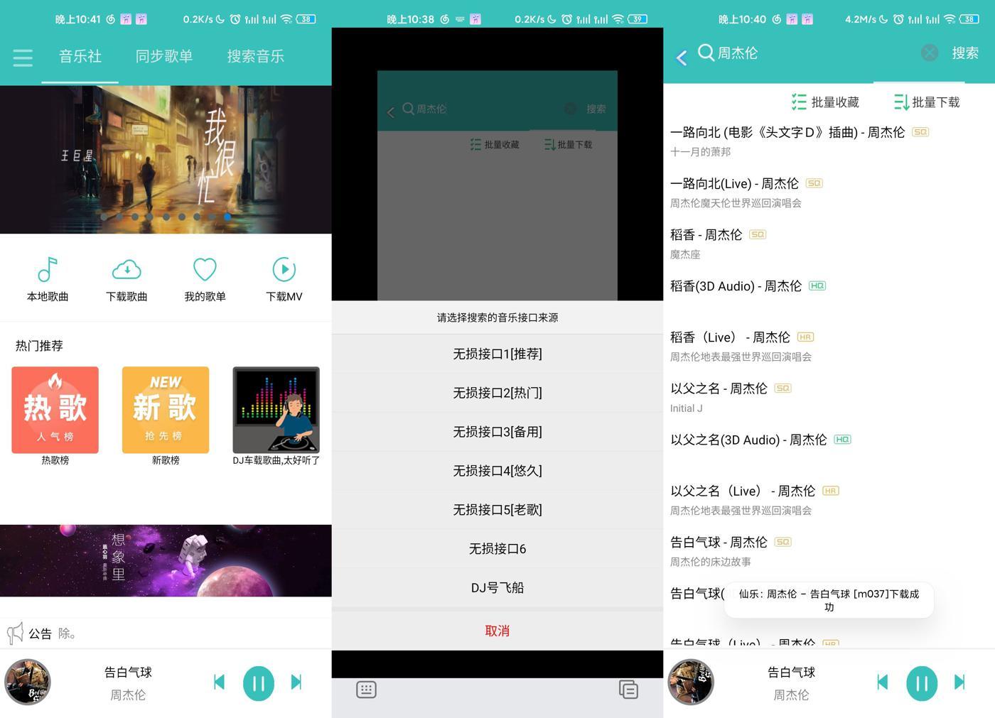 安卓仙乐v1.2 音乐免费下载