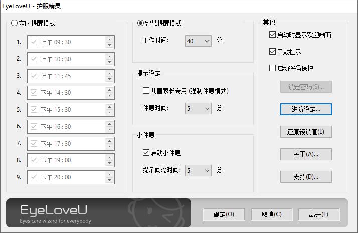 日本免费护眼精灵 EyeLoveU