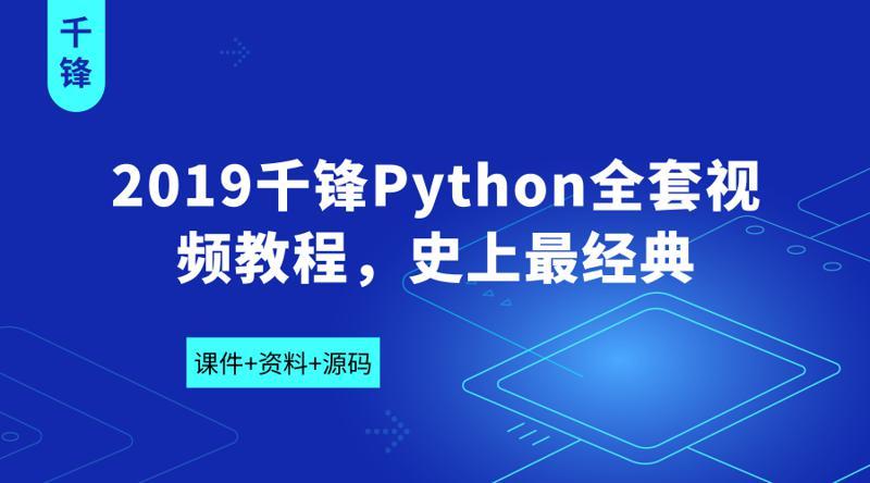 2019千锋Python全套视频教程