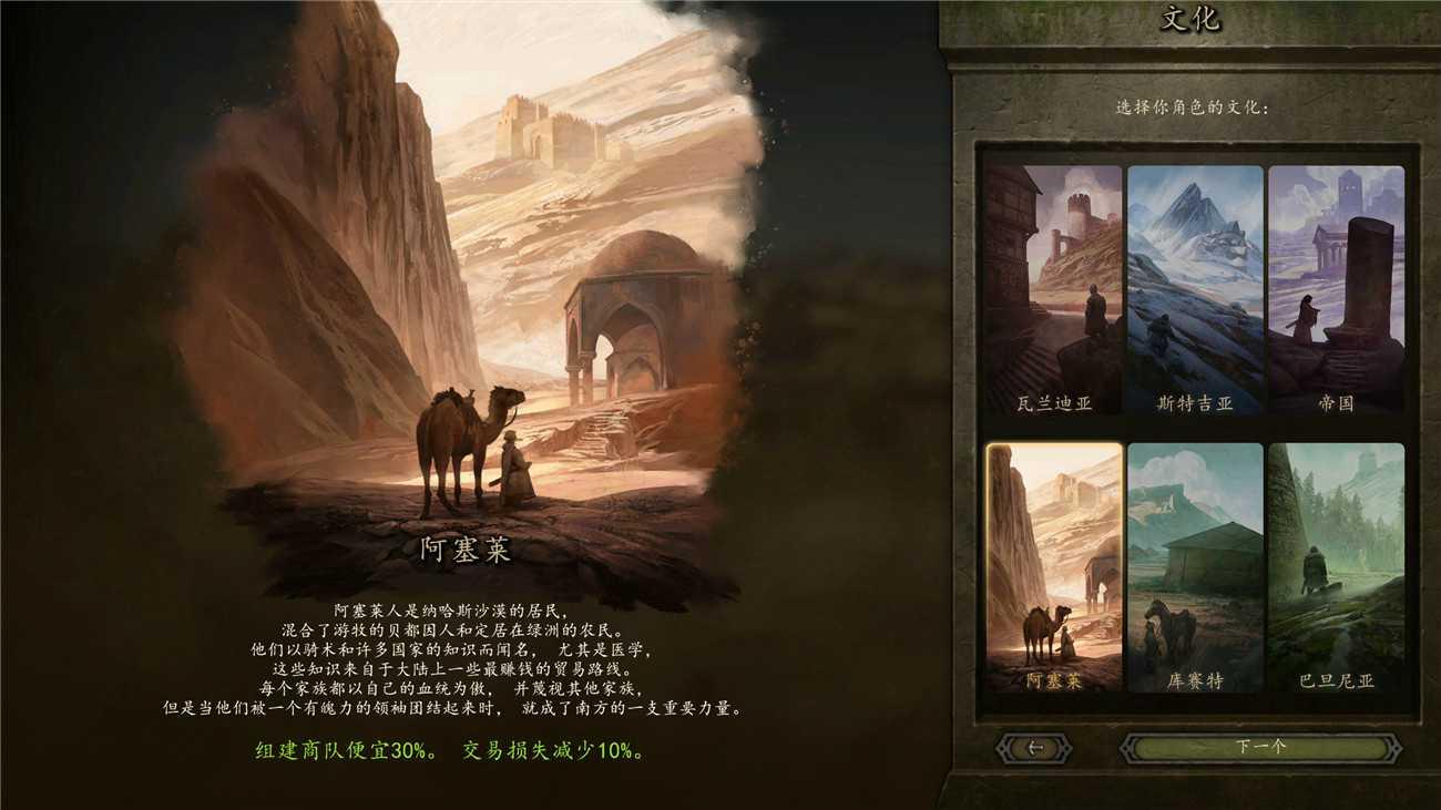 20200608093242014201 - 《骑马与砍杀2:霸主》1.5.10中文版