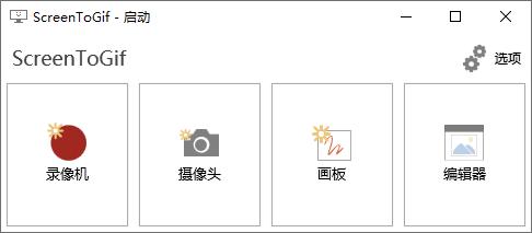 GIF神器ScreenToGif v2.28.1