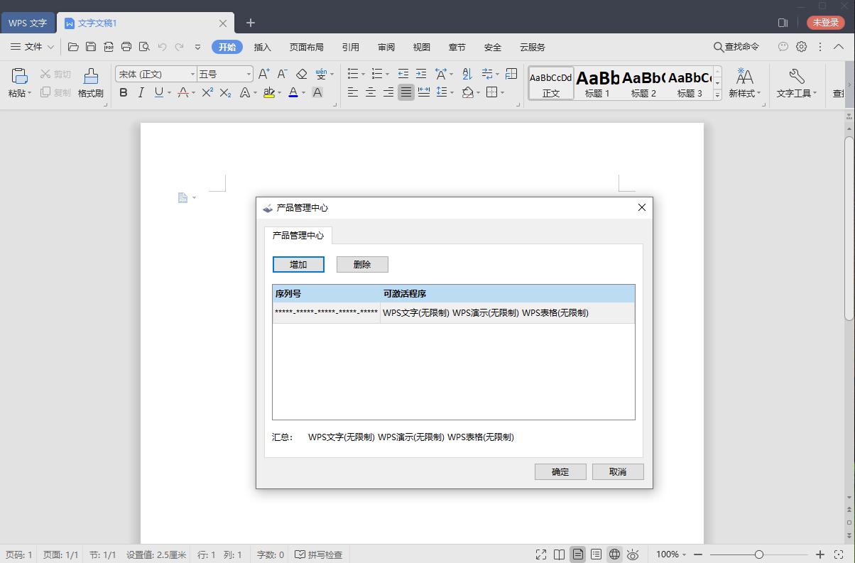 WPS Office 2019 v11.8.2