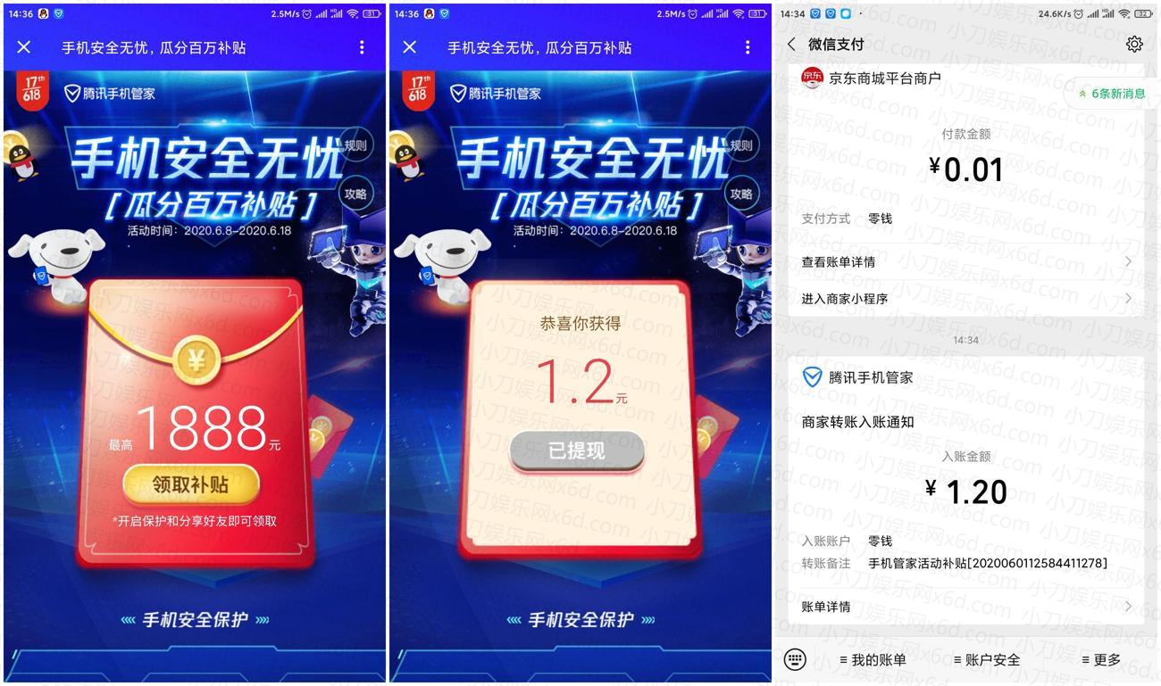 腾讯手机管家领随机微信零钱 活动线报 第1张