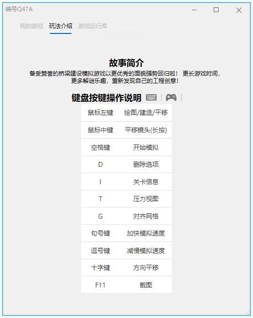 《桥梁建造师2》v1.06中文版