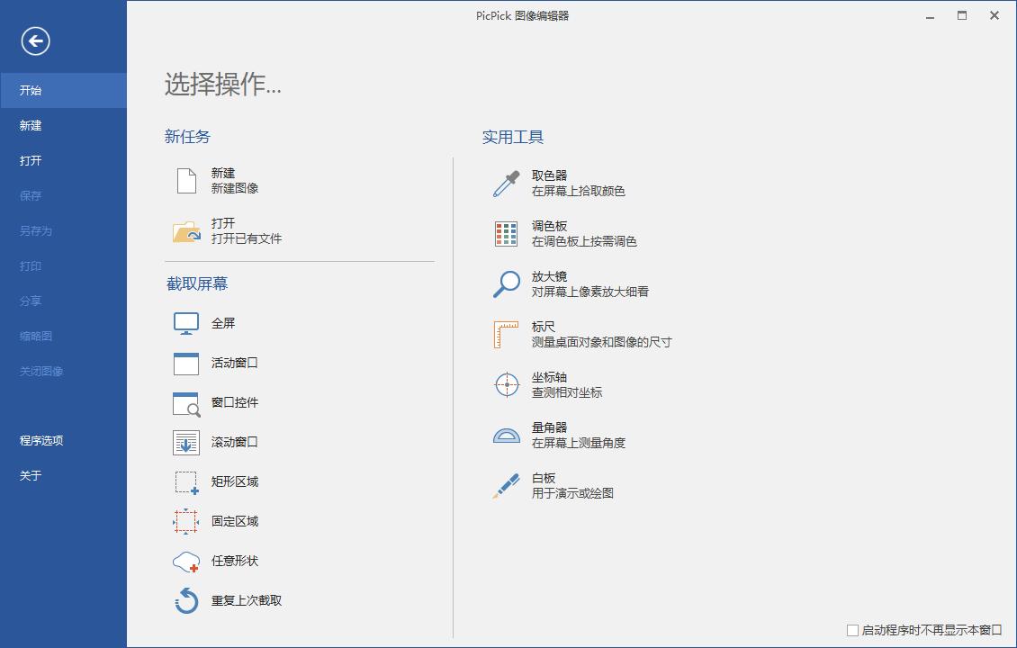 屏幕截图PicPick 5.1.1便携版