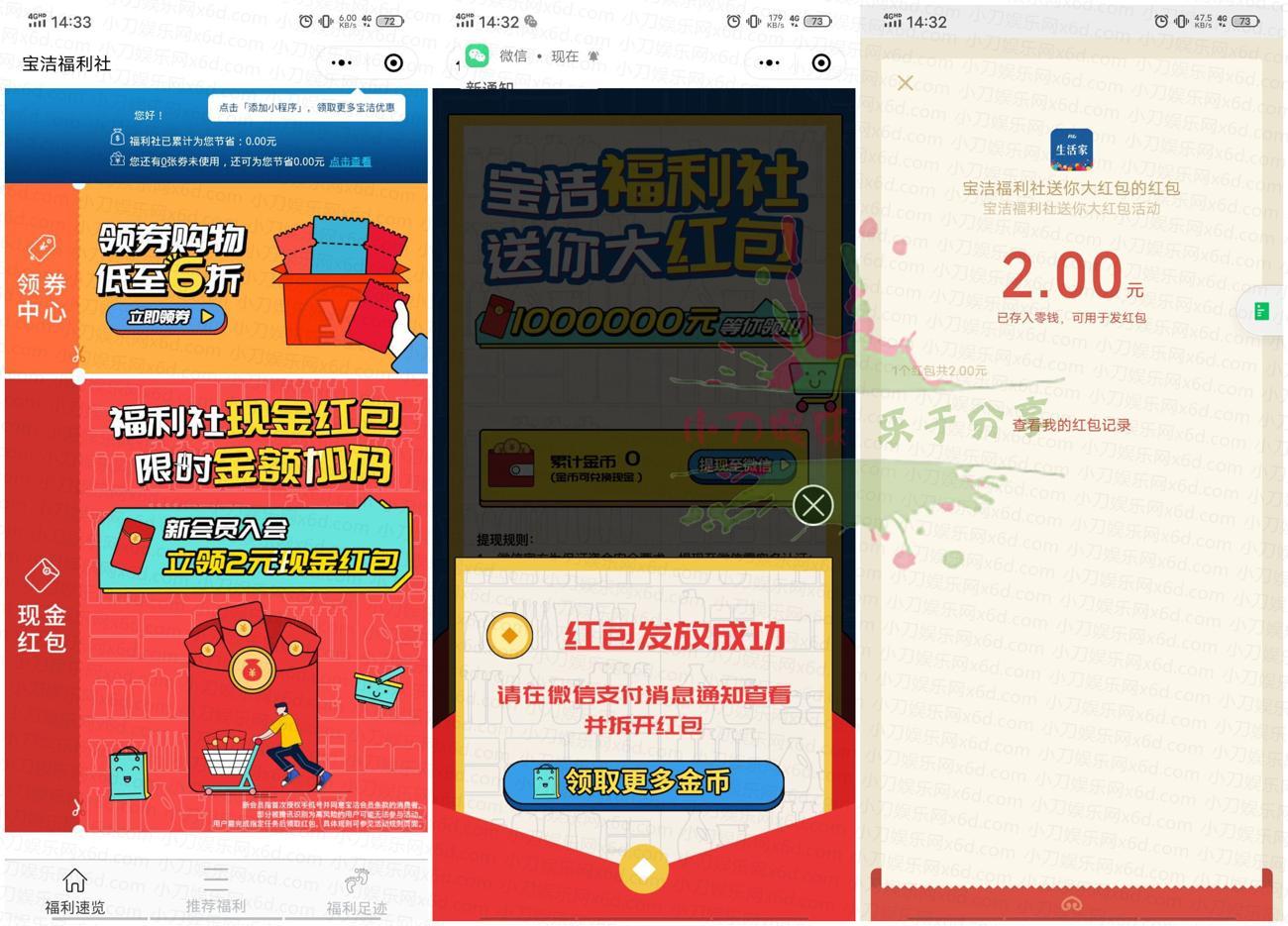 宝洁福利社领取2元微信红包 活动线报 第1张