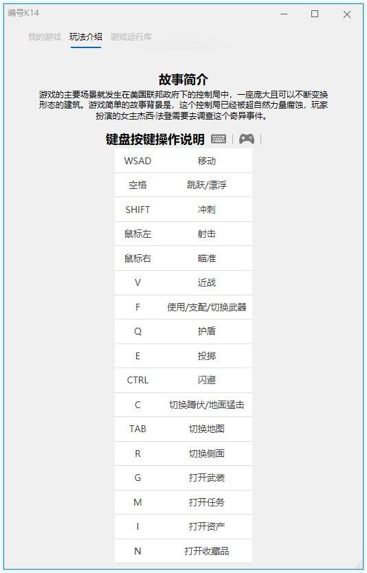 《控制》v1.09简体中文版