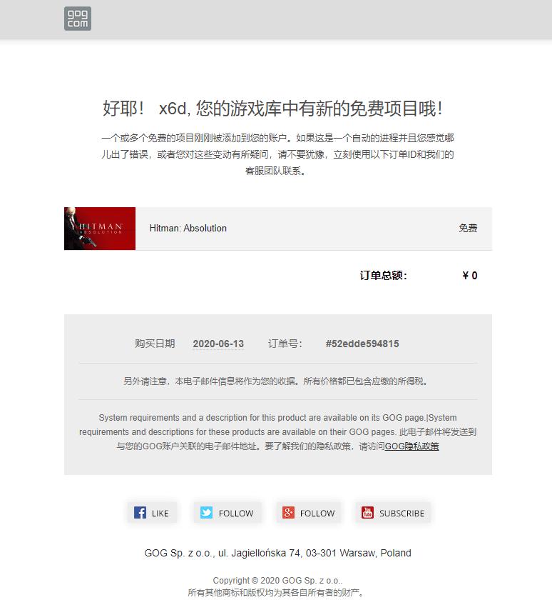 GOG免费喜+1《杀手 5:赦免》 活动线报 第3张