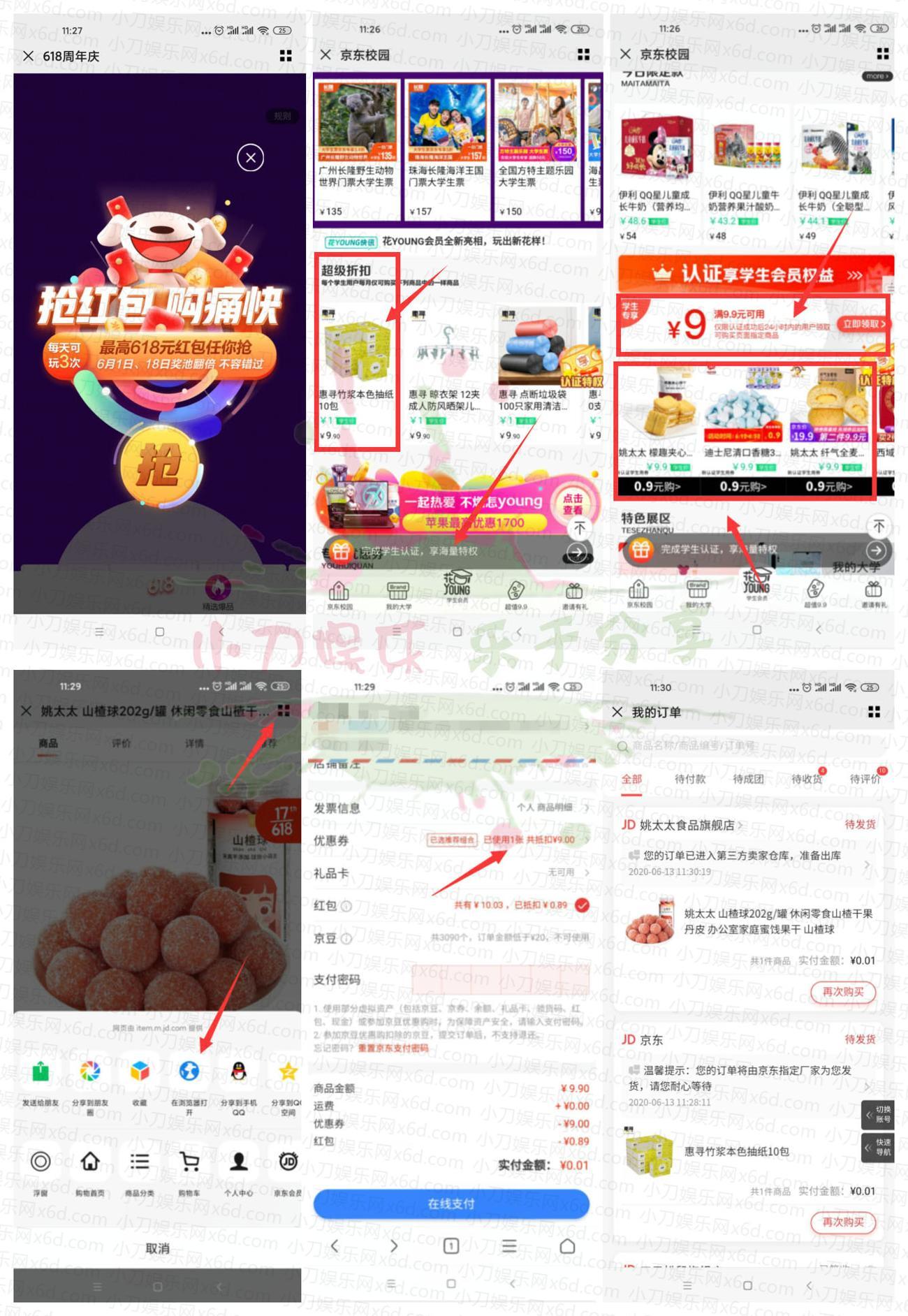 京东1元撸10包抽纸+500g面包 活动线报 第1张
