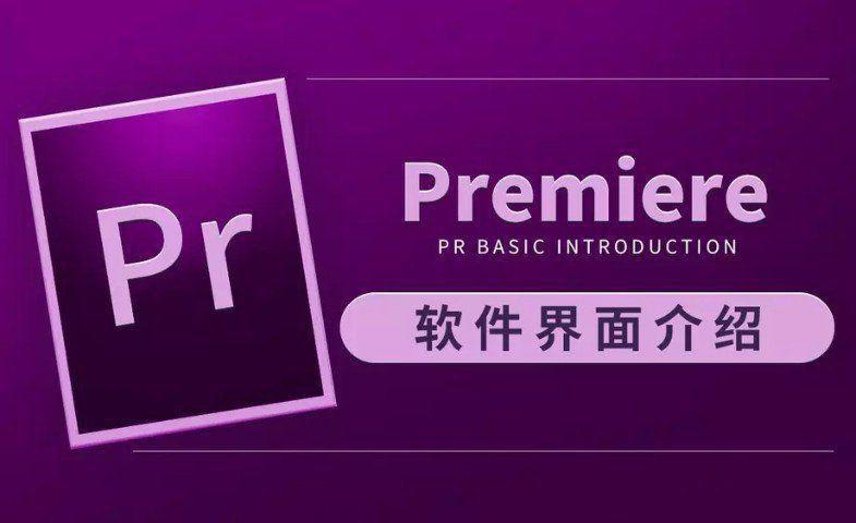 虎课网Premiere CC 2019教程