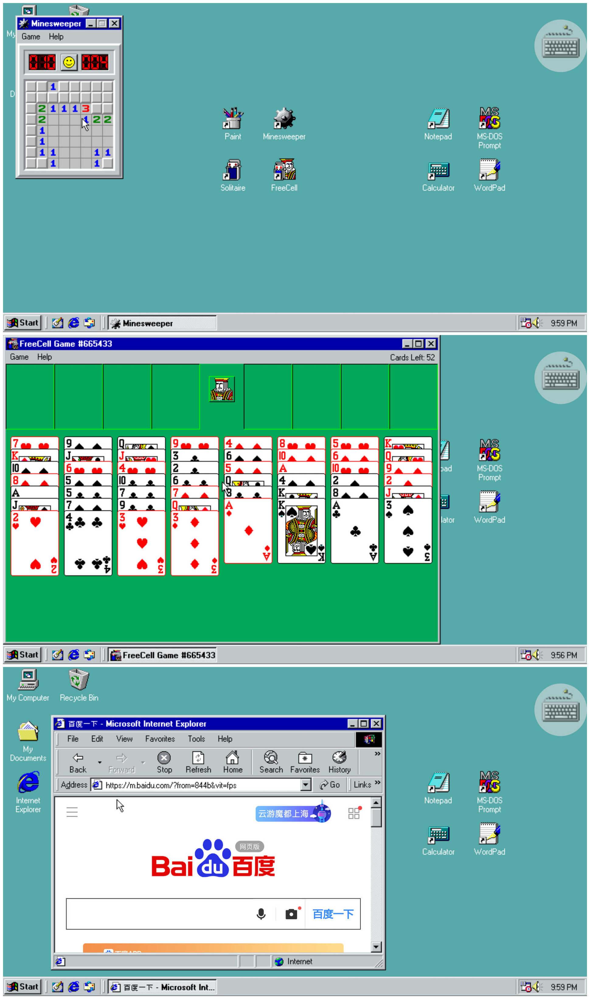 手机模拟经典怀旧系统Win98