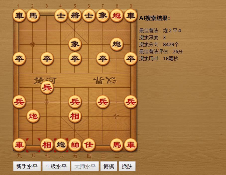 中国象棋AI在线对弈游戏源码