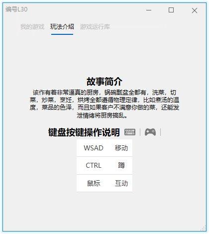 《料理模拟器》v3.1.0中文版